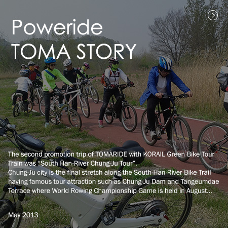 "The second promotion trip of TOMARIDE with engAIL Green Bike Tour Train was ""South Han-River Chung-Ju Tour"". Chung-Ju city is the final stretch along the South-Han River Bike Trail having famous tour attraction such as Chung-Ju Dam and Tangeumdae Terrace where World Rowing Championship Game is held in August…"